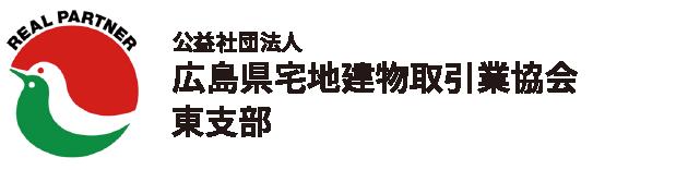 (公社)広島県宅地建物取引業協会 東支部